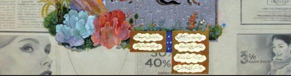 final Alwan invite