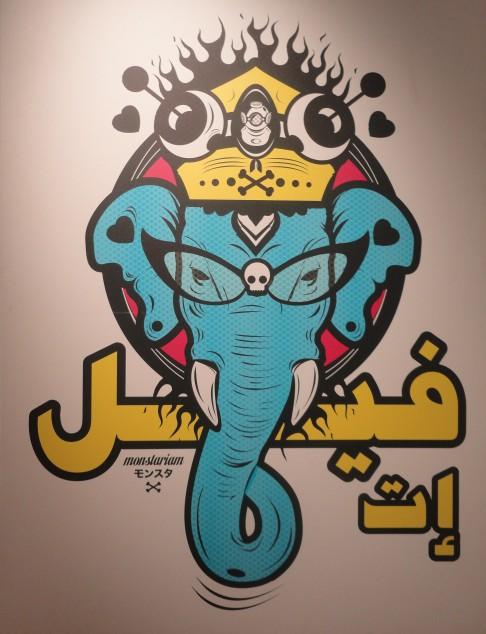 Mohammed AbuHakmeh Artwork 'Feel It'