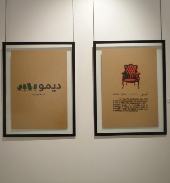 Mohammed Sharaf 'Democracy' (left) 'Morsi' (right) Digital Art