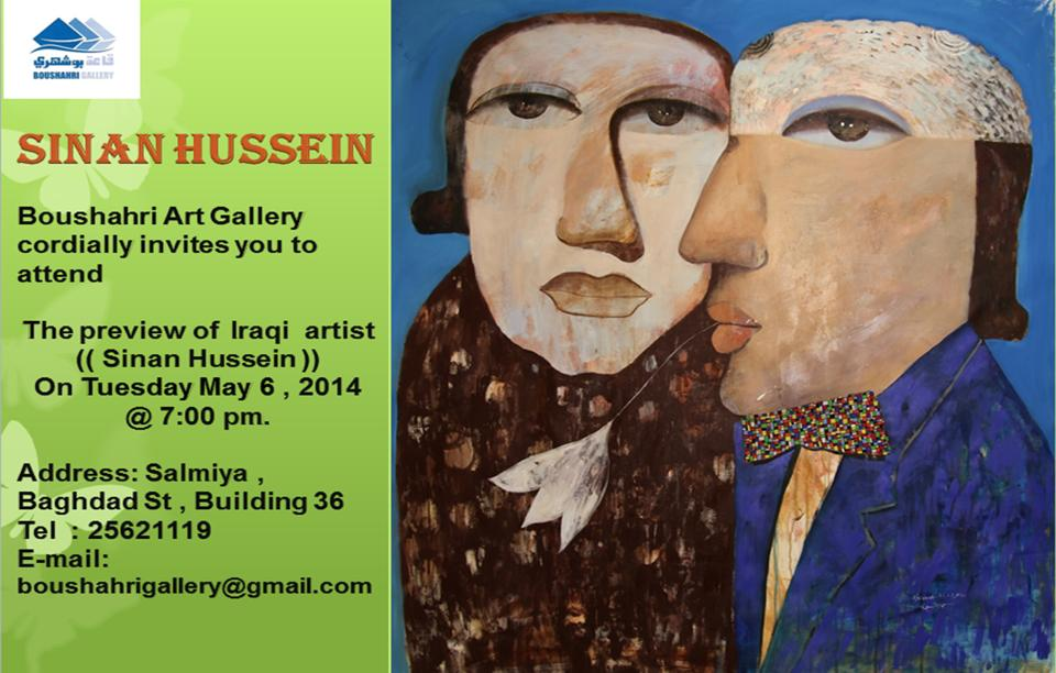 Courtesy to Boushahri Art Gallery